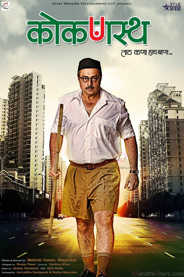 Kokanastha-Marathi-movie