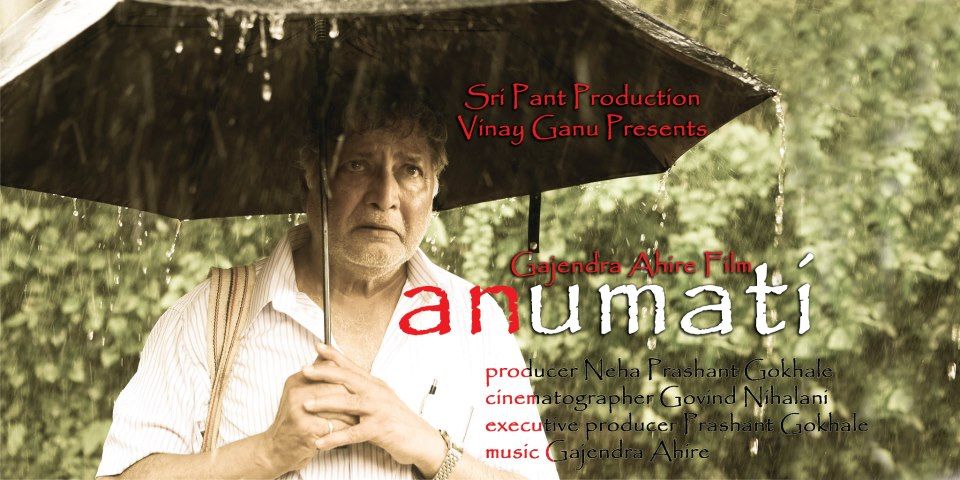 Anumati-Marathi-movie