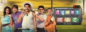 Tendulkar-Out-Marathi-Movie