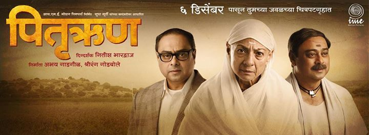 pitruroon-marathi-movie