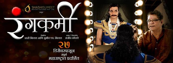 rangkarmi-marathi-movie