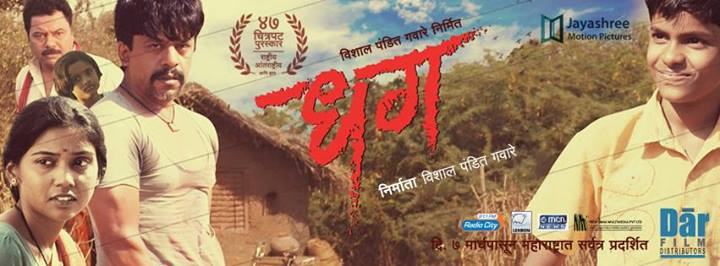 dhag-marathi movie