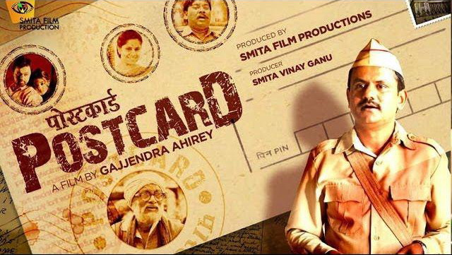 postcard-marathi-movie