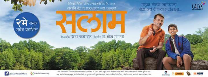 salaam-marathi-movie