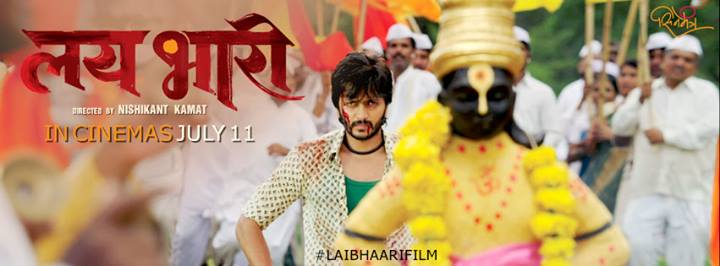 lai-bhari-marathi-movie