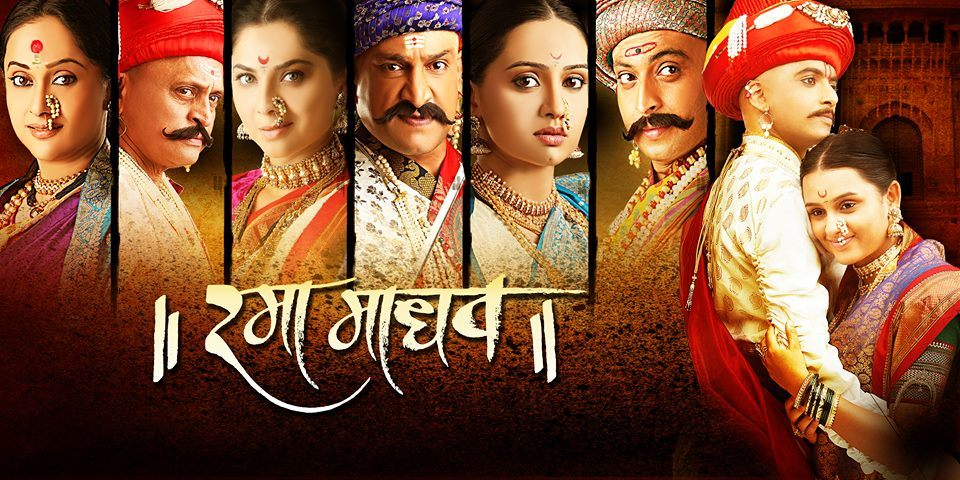 rama-madhav-marathi-movie
