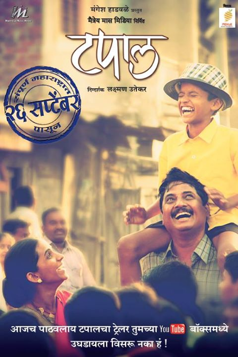 tapaal-marathi-movie