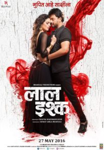 Laal-Ishq-Marathi-movie