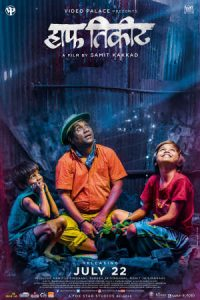 Half-Ticket-Marathi-movie
