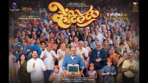 ventilator-marathi-movie