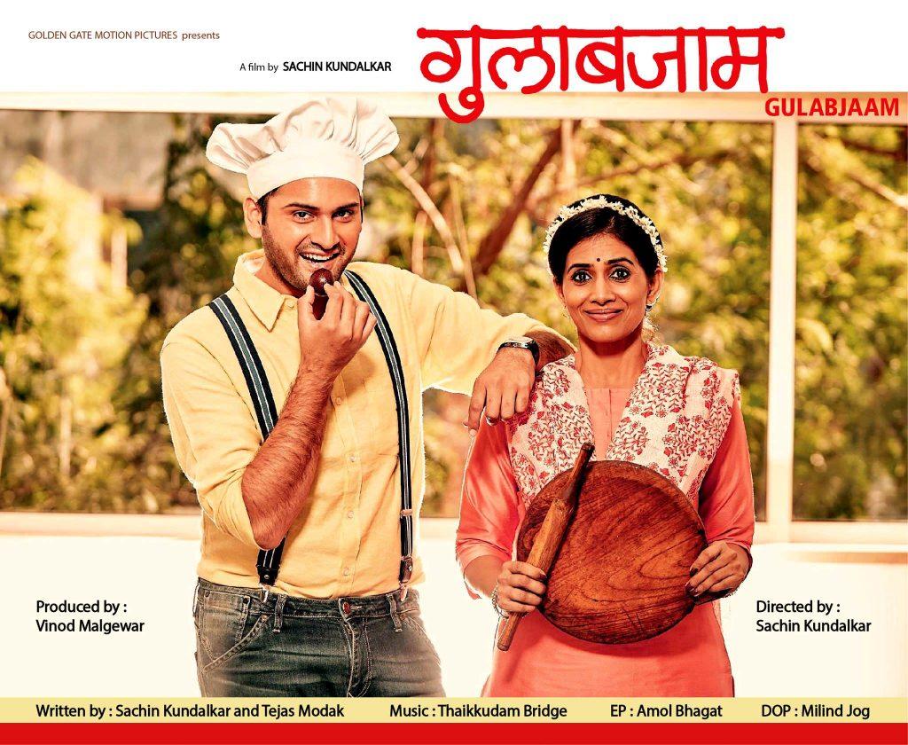 Gulabjaam poster