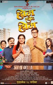 Home Sweet Home Marathi movie